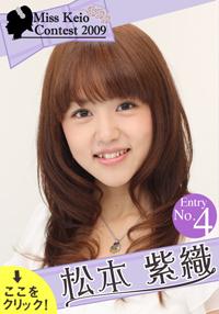 ミス慶應コンテスト2009・Entry No.4 松本 紫織