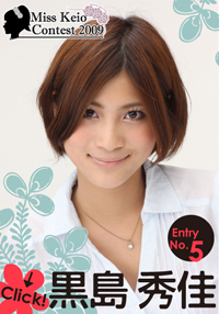ミス慶應コンテスト2009・Entry No.5 黒島 秀佳