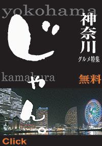 神奈川グルメ特集「じゃん」