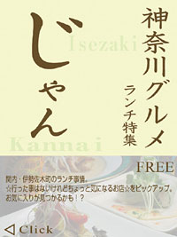 神奈川グルメ特集「じゃん」 ランチ特集