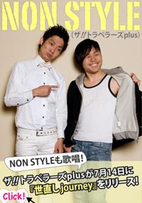 NON STYLE(ザ!!トラベラーズplus)