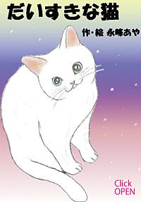 だいすきな猫
