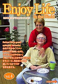 Enjoy Life in the World Vol.4