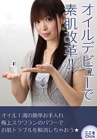 オイルデビューで素肌改革!!