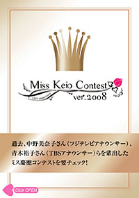 Miss Keio Contest 2008