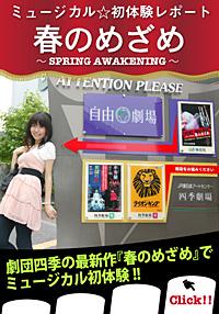 ミュージカル初体験レポート「春のめざめ」