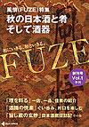 FUZE Vol.1