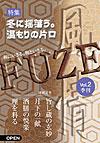FUZE Vol.2