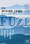 FUZE Vol.3