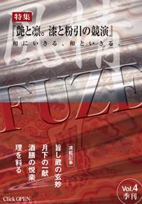 FUZE Vol.4
