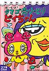 モーレツ タマゴ売りのとり ピィちゃん Vol.3