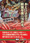 Tabeteco(タベテコ)