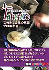 Tabeteco(タベテコ)2