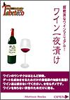 ワイン一夜漬け Tabeteco(タベテコ)3