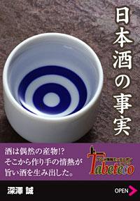 日本酒の事実 Tabeteco(タベテコ)4
