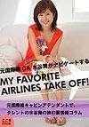 元国際線 CA 水谷舞がナビゲートする MY FAVORITE AIRLINES TAKE OFF!