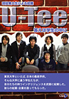 現役東大生による起業 U-Tee