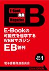 EB Vol.1