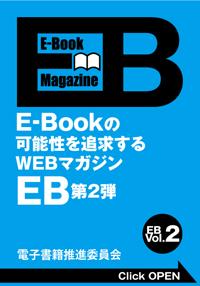 EB Vol.2