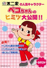 不二家の人気キャラクター ペコちゃんのヒミツ大公開!!