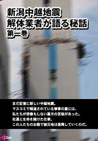新潟中越地震 解体業者が語る秘話 <第一巻>