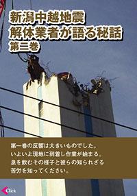 新潟中越地震 解体業者が語る秘話 <第二巻>