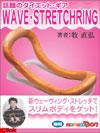 話題のダイエットギア WAVE STRETCHRING