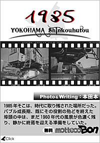 1985 横浜 新港埠頭