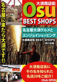 大須商店街 BEST SHOPS