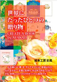 世界にたったひとつの贈り物 CREATE A BOOK by AYAKAJI