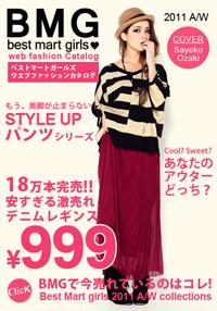Best Mart girls web fashion catalog