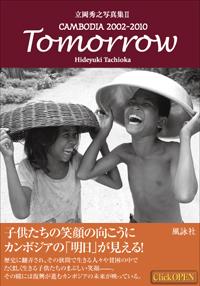 立岡秀之写真集Ⅱ CAMBODIA 2002-2010 Tomorrow