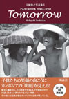 立岡秀之写真集Ⅱ CAMBODIA 2002-2010 Tomorrow 2013年2月更新版