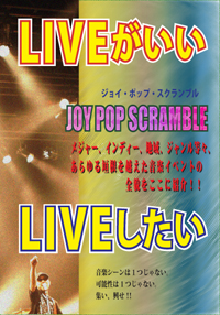 JOY POP SCRAMBLE VOL.56 10th ANNIVERSARY