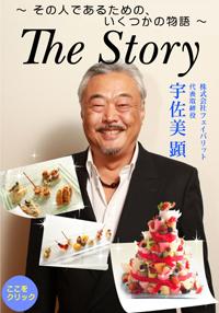 ザ・ストーリー その人がその人であるためのいくつかの物語
