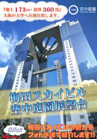 梅田スカイビル・空中展望台庭園
