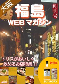 大阪 福島WEBマガジン 創刊号