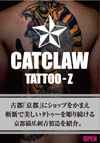 CATCLAW TATOO-Z