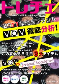 トレチェ創刊特別号「VOV徹底分析」