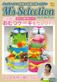 M's Selection〈おむつケーキ〉