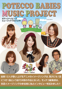 POTECCO BABIES MUSIC PROJECT