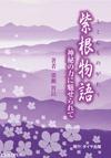 紫根物語 ~神秘の力に魅せられて~