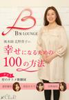 風水師 北野貴子の幸せになるための100の方法
