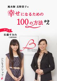 風水師 北野貴子の幸せになるための100の方法 #2