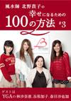 風水師 北野貴子の幸せになるための100の方法 #3