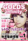 GOLDS infinity 秋服第一弾