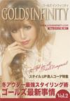 GOLDS infinity第2弾!!冬アウター情報♡