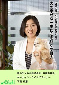 運命の犬との出逢いを創造します 犬の幸せな一生に心を尽くす賢人 下薗莉惠(青山ケンネル株式会社 専務取締役)