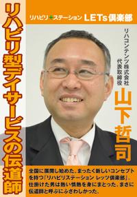 リハコンテンツ株式会社代表取締役 山下哲司 リハビリ型デイサービスの伝道師