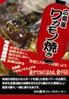 広島風ワカモノ焼き